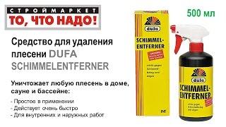 Средство для удаления плесени SCHIMMELENTFERNER Dufa 500мл, средство от плесени(Строймаркет