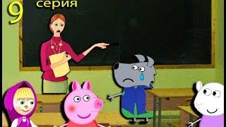 Мультики Свинка Пеппа и Маша отомслили Энди Мультфильмы для детей на русском