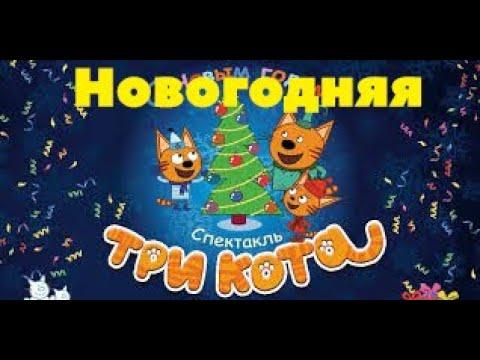 Три кота | Новогодняя песня | Новый год - YouTube