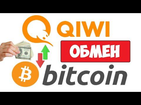 Как обменять Qiwi рубли (Киви) на Bitcoin (Биткоин)