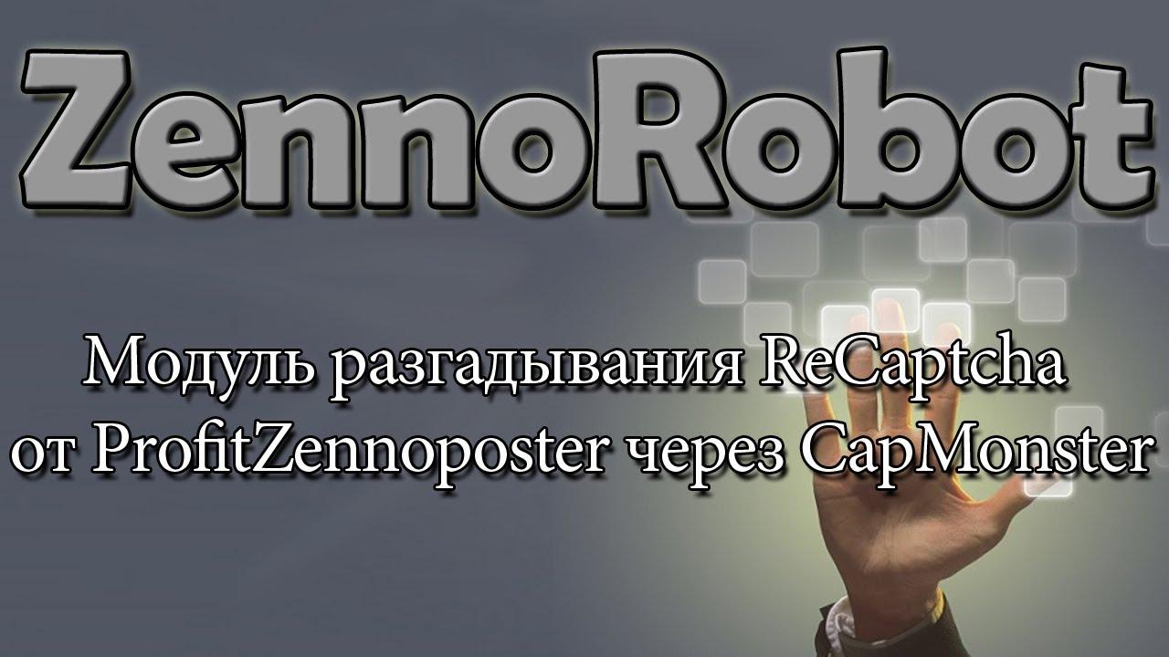Модуль разгадывания ReCaptcha от ProfitZennoposter через CapMonster