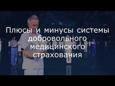Полис добровольного медицинского страхования в России