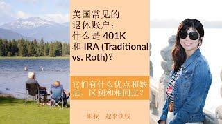美国常见的退休账户:什么是 401K 和 IRA (Traditional vs. Roth)?它们有什么优点和缺点、区别和相同点?(重制)