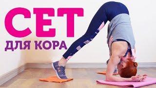 Сет для кора | Упражнения для мышц кора дома