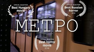 Метро / Metro (2018) Фильм ужасов