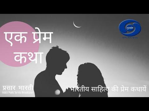 Ek Prem Katha - SAMAYNA PANKHINI PANKH  Ep# 08