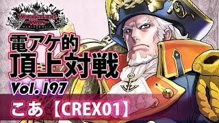 【CREX01】アイアン・フック:こあ/『WlW』電アケ的頂上対戦Vol 197