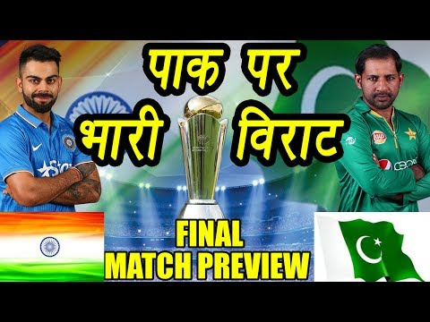 Champions Trophy 2017 : India Vs Pakistan Final Match, Preview and Prediction | वनइंडिया हिंदी