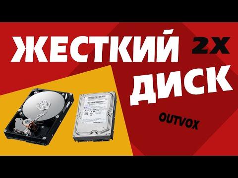 Как установить два жестких диска на компьютер ?