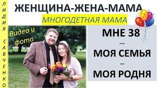 Мне 38! День Рождения. Моя семья, моя родня. Подарки, торт. Женщина-Жена-Мама Канал Лидии Савченко