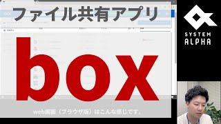 ファイル共有アプリの決定版「box」本当に便利なんです