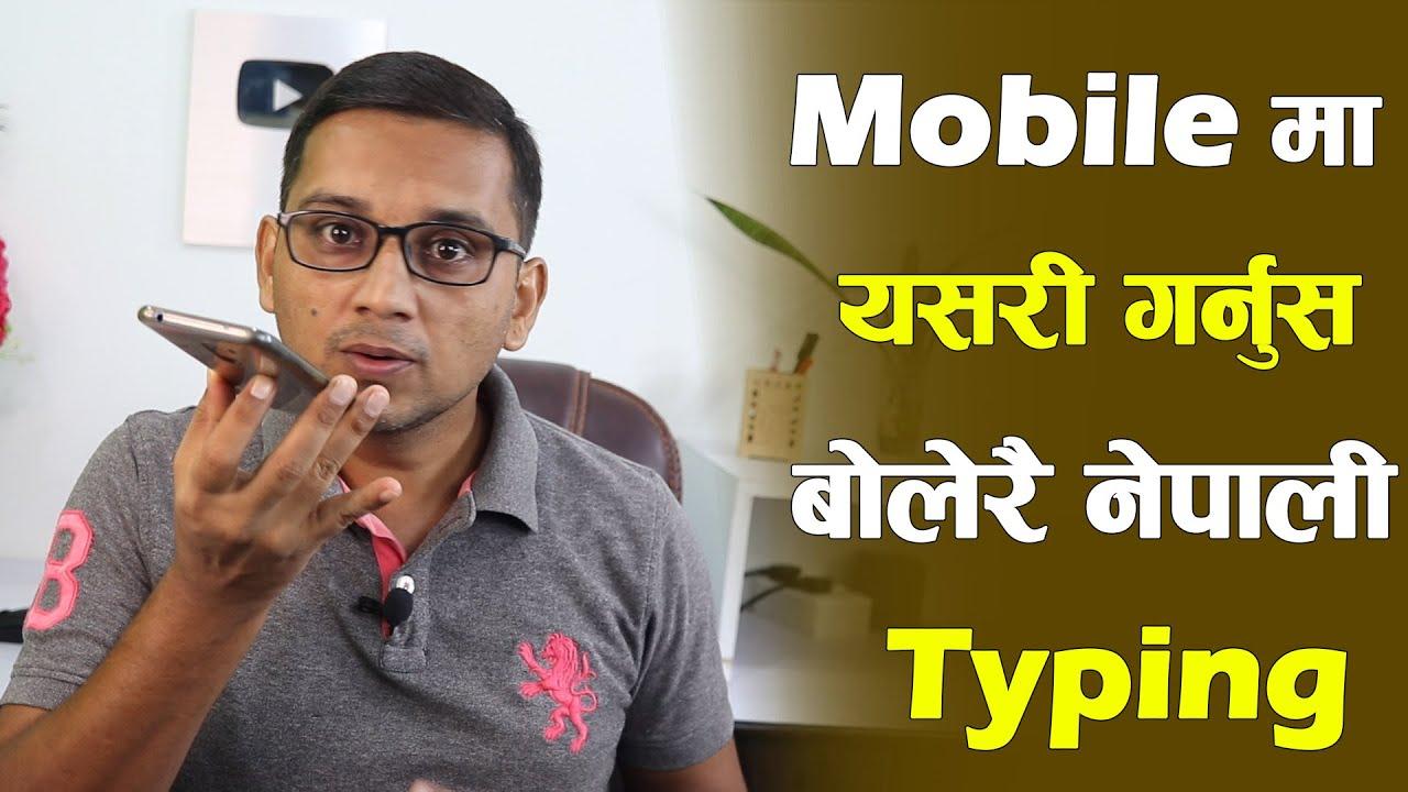 Mobile ma Yesari Garnus Bolerai Nepali Typing   How to Us Nepali Voice Typing  Google Gboard Nepali