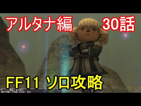 FF11 アルタナ編 30話 アルタナの神兵 クエスト「淑女たちの饗宴」