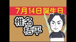 7月14日は俳優の椎名桔平さんの誕生日だにー 今回はパンダ姉さんが描く...