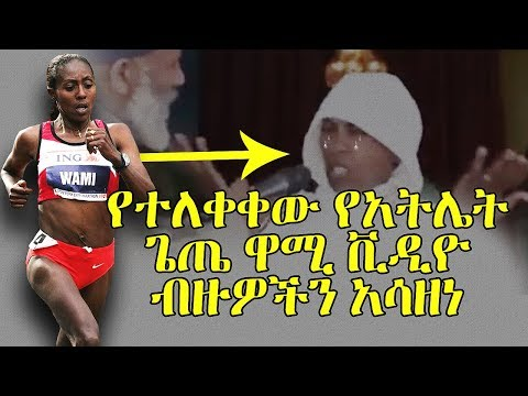 Ethiopia BBN Radio News April 17, 2018 | BBN Amahric News from YouTube · Duration:  19 minutes 12 seconds