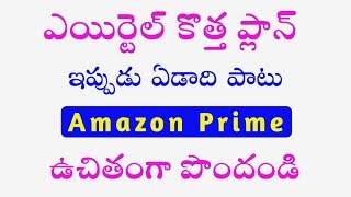 Airtel New Offer   Free Amazon Prime For One Year || Telugu Pk Creations