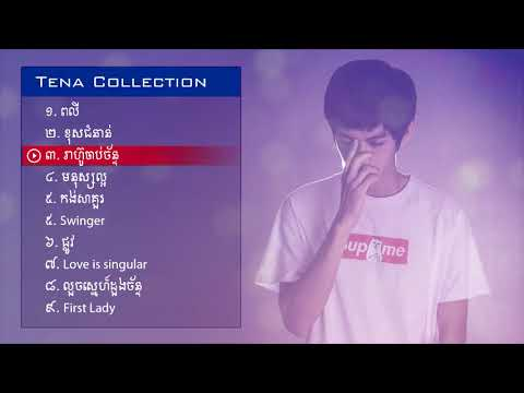 Tena Collection, ពលី, ខុសជំនាន់, មនុស្សល្អ, កង់សាគួរ, រាហ៊ូចាប់ច័ន្ទ
