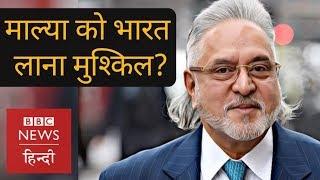 Vijay Mallya should be extradited to India, London court rules (BBC Hindi)