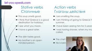 Статичные глаголы (Stative verbs)