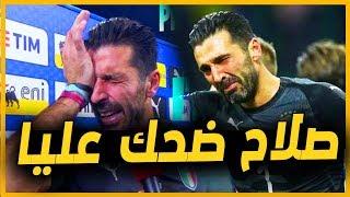 شاهد ماذا قال بوفون عن محمد صلاح قبل مباراة ليفربول اليوم في دوري الابطال