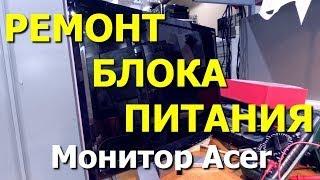 Elektr ta'minoti ta'mirlash. Monitor Acer P193W. Bu orqa off aylanadi.