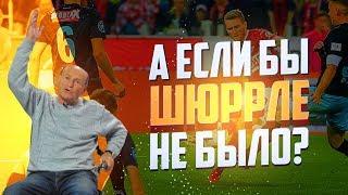 Валерий Рейнгольд: Без Шюррле «Спартак» не победил бы «Тун»