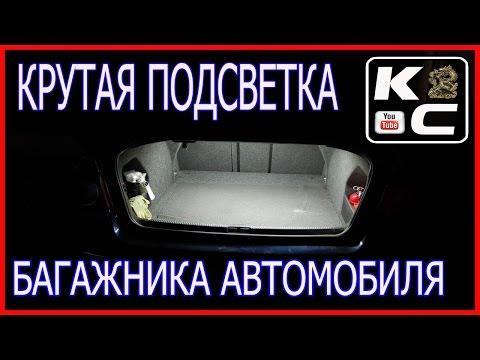 Крутая подсветка багажника авто своими руками.