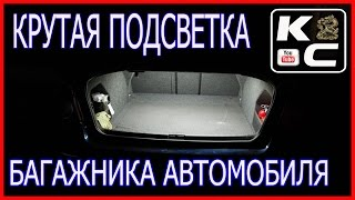 видео подсветка багажника ваз 2114 своими руками