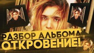РАЗБОР АЛЬБОМА THRILL PILL - ОТКРОВЕНИЯ