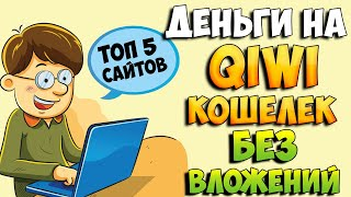 Топ 5 сайтов для заработка денег на Qiwi кошелек