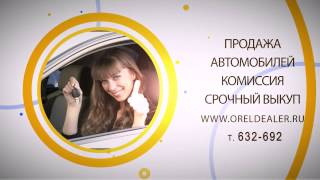 Выкуп авто(, 2015-03-13T22:56:15.000Z)
