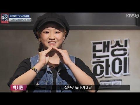 인천댄스학원 | 댄싱하이 4회 박시현 하이라이트 영상
