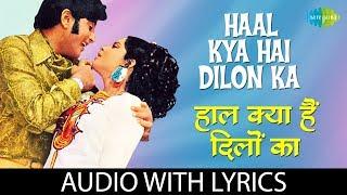 Haal Kya Hai Dilon Ka lyrics | हाल क्या है दिलों | Kishore Kumar | Anokhi Ada