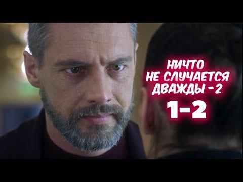 Ничто не случается дважды 2 сезон 1-2 серия сериала. Огнев и Маша. Анонс