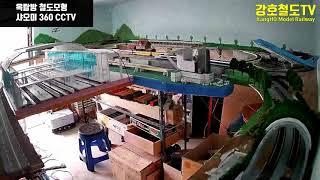 옥탑방 철도모형 샤오미 360 CCTV 짧은영상