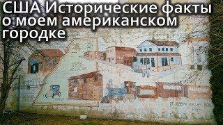 USA КИНО 1278. Американская глубинка. Исторические граффити нашего городка