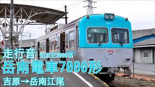 【全区間走行音】岳南電車7000形 吉原→岳南江尾
