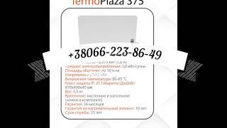 Тёплый Дом, интеллектуальное электроотопление TermoPlaza  ТермоПлаза. Экономное отопление