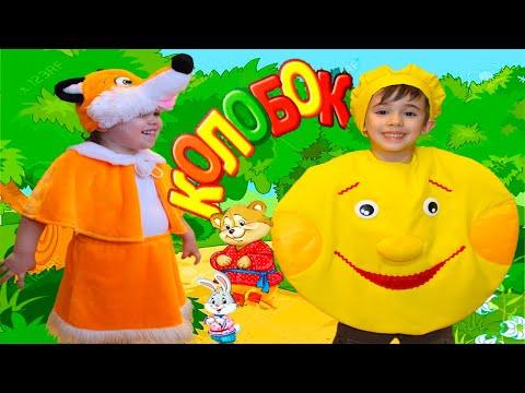 Дети играют в КОЛОБКА. Сказка КОЛОБОК с Артёмом и Лизой. Театр для малышей