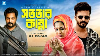 Sototar Kanna - সততার কান্না | Rehaan | Musfiq R. Farhan | Nadia Mim | Drama Song | Mahmud Mahin