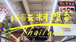 黑暗料理界的對決?!泰國超市百元廚藝競賽【滑到泰裡面#7】