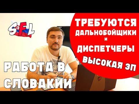Вакансии ДАЛЬНОБОЙЩИК и ДИСПЕТЧЕР / Работа в Словакии