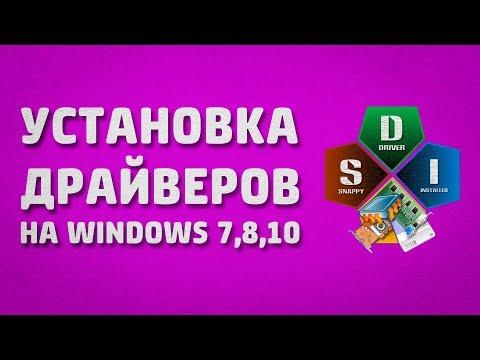 Автоматическая установка всех Драйверов на Windows 7,8,10.