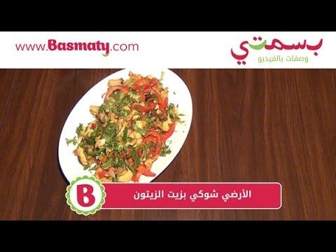 الأرضي شوكي بزيت الزيتون - Artichoke with Olive Oil