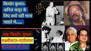किशोर कुमार Anil Kapoor के लिए Mr. India film में क्यों नहीं गा रहे थे-patch up- Laxmikant Pyarelal