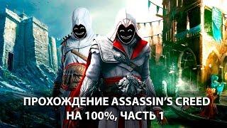 Assassin's Creed на 100%, ч.1 (AC: 1, 2, Brotherhood)
