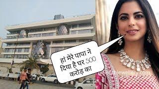 Mukesh Ambani ne Diya apni beti ko 500 crore ka  new Ghar