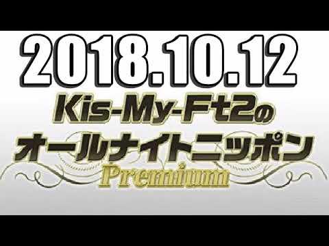 2018.10.12 Kis-My-Ft2のオールナイトニッポンPremium 2018年10月12日 SR-stock3