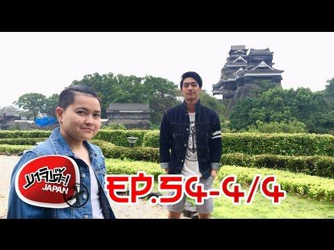 MAJIDE JAPAN X : EP.54 - 4/4 KYUSHU (PART 2) KUMAMOTO