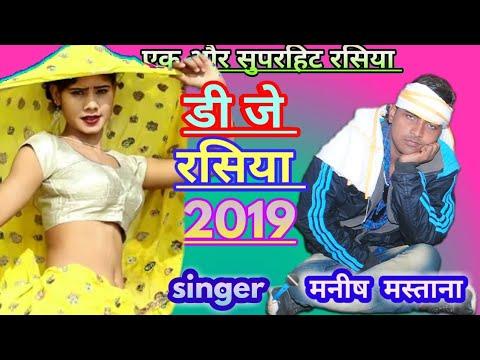 √Manish Mastana Rasiya Dj Remix 2019/ किस्मत मेरी फोडा़री / Rajasthani New Rasiya Song